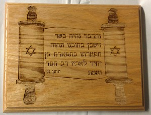 Word Became Flesh in Hebrew, Wooden Plaque