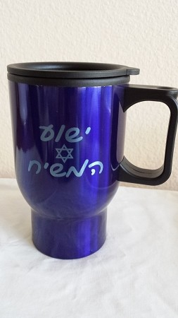 Travel Mug 16oz, Yeshua HaMashiach, Hebrew Script