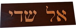 El Shaddai in Hebrew Plaque Two-Tone color