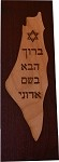 Blessed Is He Israel Map Plaque Two-Tone color