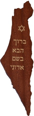 Blessed Is He Israel Map Plaque