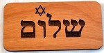 Shalom, Hebrew, Wooden Magnet small